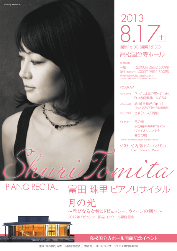 Shuri Tomita - Pianist Official Site:Concert